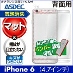 【iPhone6用背面カバーフィルム/マット】背面保護フィルム指紋防止防汚気泡消失ASDEC(アスデック)