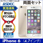 【iPhone6用】ノングレアボディフィルムセット(両面保護フィルムセット)防指紋反射防止ギラつき防止気泡消失ASDEC(アスデック)