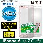 【iPhone6用背面カバーフィルム/シリコン】背面保護フィルムASDEC(アスデック)