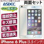 【iPhone6Plus用】AFP液晶保護フィルムボディフィルムセット(両面保護フィルムセット)指紋防止自己修復防汚気泡消失ASDEC(アスデック)