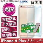 【iPhone6Plus用背面カバーフィルム/光沢】背面保護フィルム指紋防止防汚気泡消失ASDEC(アスデック)