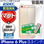 【iPhone6Plus用背面カバーフィルム/マット】背面保護フィルム指紋防止防汚気泡消失ASDEC(アスデック)