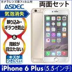 【iPhone6Plus用】ノングレアボディフィルムセット(両面保護フィルムセット)防指紋反射防止ギラつき防止気泡消失ASDEC(アスデック)