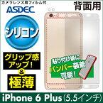 【iPhone6Plus用背面カバーフィルム/シリコン】背面保護フィルムASDEC(アスデック)