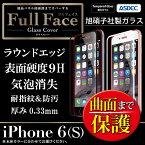 【送料無料】【iPhone6/iPhone6s用】全面ガラスカバーガラスフィルム保護フィルム【FullFaceGlassCover】ASDEC(アスデック)【あす楽】
