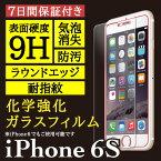 ��iPhone6S/iPhone6�ѡ۰��˻Ҽ������ض������饹���ѡ�HighGradeGlass�ۥ��饹�ե����9H0.33mm�ѻ����ɱ�ˢ�ü�ASDEC�ʥ����ǥå��ˡڥݥ����5�ܡ�