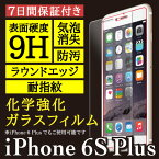 ��iPhone6SPlus/iPhone6Plus�ѡ۰��˻Ҽ������ض������饹���ѡ�HighGradeGlass�ۥ��饹�ե����9H0.33mm�ѻ����ɱ�ˢ�ü�ASDEC�ʥ����ǥå��ˡڥݥ����5�ܡ�