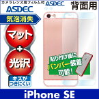 ��iPhoneSE�����̥��С��ե����/�ޥå�+�������ݸ�ե����ASDEC(�����ǥå�)�ڥݥ����10�ܡ�10P01Apr16