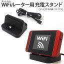 モバイルWiFiルーター用 ユニバーサル充電スタンド 充電器...