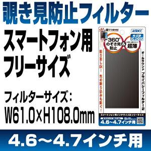 【スマートフォン用フリーサイズ(4.6〜4.7インチ用:W61.0×H108.0mm)】 36…