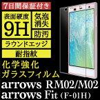 ��arrowsFitF-01H/arrowsRM02/arrowsM02�ѡ۰��˻Ҽ������ض������饹���ѡ�HighGradeGlass�ۥ��饹�ե����9H0.33mm�ѻ����ɱ�ˢ�ü�ASDEC�ʥ����ǥå��ˡڥݥ����5�ܡ�