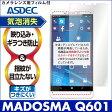 【MADOSMA Q601 用】ノングレア液晶保護フィルム3 防指紋 反射防止 ギラつき防止 気泡消失 Windows Phone SIMフリー 格安スマホ ASDEC アスデック 【ポイント5倍】