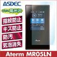 【Aterm MR05LN 用】AFP液晶保護フィルム2 指紋防止 キズ防止 防汚 気泡消失 ASDEC アスデック 【ポイント10倍】
