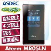【Aterm MR05LN 用】AFP液晶保護フィルム2 指紋防止 キズ防止 防汚 気泡消失 ASDEC アスデック 【ポイント5倍】