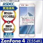 ZenFone4 ZE554KL ノングレア液晶保護フィルム3 防指紋 反射防止 ギラつき防止 気泡消失 楽天モバイル ASDEC アスデック NGB-ZE554KL