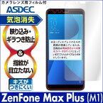 ZenFone Max Plus (M1) ノングレア液晶保護フィルム3 防指紋 反射防止 ギラつき防止 気泡消失 楽天モバイル ASDEC アスデック NGB-ZB570TL