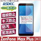 ZenFone Max Plus (M1) AFP液晶保護フィルム2 指紋防止 キズ防止 防汚 気泡消失 ASDEC アスデック AHG-ZB570TL