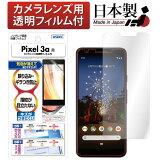 Google Pixel 3a フィルム ノングレア液晶保護フィルム3 防指紋 反射防止 ギラつき防止 気泡消失 ASDEC アスデック NGB-GPX3A