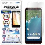 Android One S5 フィルム ノングレア液晶保護フィルム3 防指紋 反射防止 ギラつき防止 気泡消失 ASDEC アスデック NGB-AOS5