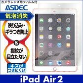 【iPad Air2 用】ノングレア液晶保護フィルム3 防指紋 反射防止 ギラつき防止 気泡消失 タブレット ASDEC(アスデック) 【ポイント5倍】