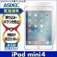 【iPad mini4用】ノングレア液晶保護フィルム3 防指紋 反射防止 ギラつき防止 気泡消失 タブレット ASDEC(アスデック) 【ポイント5倍】