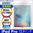 【iPad Pro 12.9インチ (2015年/2017年モデル)用】ノングレア液晶保護フィルム3 防指紋 反射防止 ギラつき防止 気泡消失 タブレット ASDEC アスデック 【ポイント5倍】