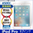 【iPad Pro 9.7インチ 用】ノングレア液晶保護フィルム3 防指紋 反射防止 ギラつき防止 気泡消失 タブレット ASDEC(アスデック) 【ポイント5倍】
