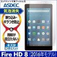 【第6世代 (2016) amazon Fire HD 8 タブレット(16GB,32GB) 用】ノングレア液晶保護フィルム3 防指紋 反射防止 ギラつき防止 気泡消失 タブレット ASDEC アスデック 【ポイント10倍】
