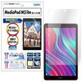 HUAWEI MediaPad M5 lite / 8.0インチ フィルム ノングレア液晶保護フィルム3 防指紋 反射防止 ギラつき防止 気泡消失 タブレット ASDEC アスデック NGB-HWPM5L8