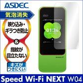 【Speed Wi-Fi NEXT W04 用】ノングレア液晶保護フィルム3 防指紋 反射防止 ギラつき防止 気泡消失 ASDEC アスデック 【ポイント5倍】