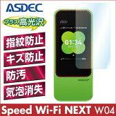 【Speed Wi-Fi NEXT W04 用】AFP液晶保護フィルム2 指紋防止 キズ防止 防汚 気泡消失 ASDEC アスデック 【ポイント5倍】