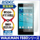 SONY WALKMAN NW-F880シリーズ ノングレア液晶保護フィルム3 防指紋 反射防止 ギラつき防止 気泡消失 Fシリーズ NW-F885 NW-F886 NW-F887 ASDEC アスデック NGB-SW19