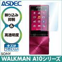SONY WALKMAN NW-A10シリーズ AR液晶保護フィルム Aシリーズ 映り込み抑制 高透明度 Aシリーズ NW-A16 NW-A17 ASDEC アスデック AR-SW21