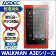 【SONY WALKMAN A30シリーズ用】ノングレア液晶保護フィルム3 防指紋 反射防止 ギラつき防止 気泡消失 音楽プレーヤー ASDEC アスデック 【5/20 20:00からポイント10倍】