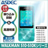 【SONY WALKMAN S10 / S10K シリーズ用(2枚入り)】AR液晶保護フィルム 映り込み抑制 高透明度 Sシリーズ NW-S13 NW-S14 NW-S15 NW-S13K NW-S14K NW-S15K ASDEC アスデック 【ポイント5倍】