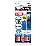 ソフトバンク DIGNOケータイ / ワイモバイル DIGNOケータイ フィルム AR液晶保護フィルム2 映り込み抑制 高透明度 携帯電話 ASDEC アスデック AR-501KY
