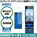 ��DIGNO��������/�磻��Х���DIGNO���������ѡ�AR�վ��ݸ�ե����2�Ǥ����������Ʃ���ٷ�������ASDEC(�����ǥå�)532P26Feb16