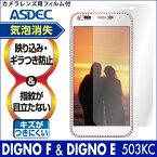 ��SoftbankDIGNOF/�磻��Х���(Y!mobile)DIGNOE503KC�ѡۥΥ쥢�վ��ݸ�ե����3�ɻ���ȿ���ɻߥ���Ĥ��ɻߵ�ˢ�ü�ASDEC(�����ǥå�)�ڥݥ����10�ܡ�