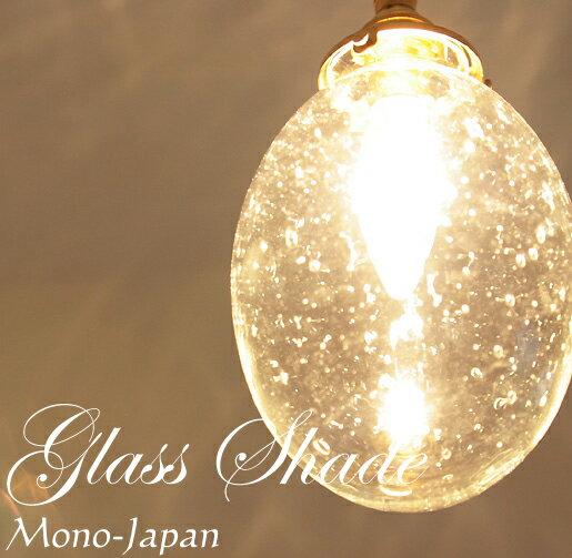 日本製 照明器具 天井照明 ペンダントライト 国内生産 モダンリビング ランプシェード アンティーク レトロ プレゼント お祝 贈り物 新築国産ガラスペンダントライトセット 0023アワクリア 電球1灯付属 15monoLED電球対応0515-li-0023cl-a