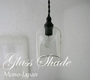国産ガラスペンダントライトセット フラスコ ベル(クリア&ブロンズソケット ブラックコード) 5W電球1灯付属 15mono ペンダントライト 吹きガラス リビング ランプシェード MT-flask-b