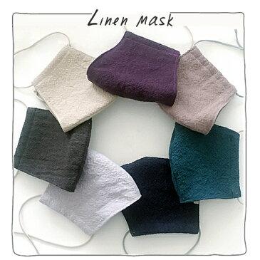 メール便送料無料 洗えるマスク 立体マスク リネンマスク Mサイズ 日本製 7枚セット(クリームベージュ・グリーン・ダークブラウン・ライラック・ネイビー・ココアミルク・パープル)695z-2-7sets-1