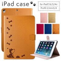iPad ケース 犬 iPad ケース いぬ iPad ケース 第8世代 かわいい iPad 第8世代 カバー iPad ケース 第7世代 かわいい iPad スタンド機能付き iPad ケース 10.2 iPad pro 10.5 ケース iPad mini5 ケース 第6世代 iPad air3ケース 可愛い ピンク アイパッド ケース 第7世代