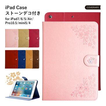 iPad ケース 花柄 iPad ケース iPad ケース 第8世代 かわいい A2429 iPad 第8世代 カバー iPad ケース 第7世代 かわいい iPad スタンド機能付き iPad ケース 10.2 iPad pro 10.5 ケース iPad mini5 ケース 第6世代 iPad air3ケース 可愛い ピンク アイパッド ケース 第7世代