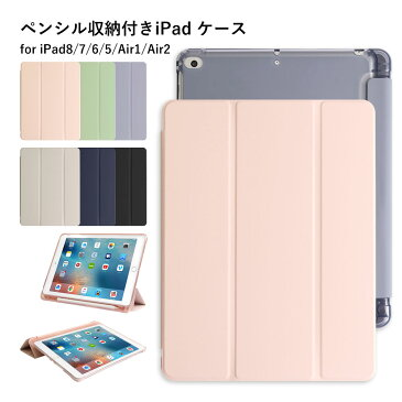 iPad ケース 第8世代 A2429 iPad ケース 第7世代 かわいい iPad ケース ベルト付き スタンド機能付き iPad スタンド 10.2 iPad ケース10.2 かわいい iPad 9.7 ケース かわいい ペン収納付き 第5世代 iPad air2ケース iPad ケース 可愛い アイパッド ケース 第7世代