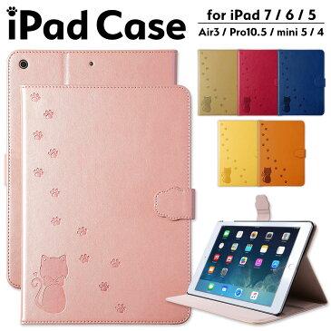 iPad ケース 猫 iPad ケース ねこ iPad ケース 第8世代 かわいい A2429 iPad 第8世代 カバー iPad ケース 第7世代 かわいい iPad スタンド機能付き iPad ケース 10.2 iPad pro 10.5 ケース iPad mini5 ケース 第6世代 iPad air3ケース 可愛い アイパッド ケース 第7世代