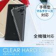 スマホクリアケース 全機種対応 手帳型 スライド式 クリアハードケース カバー スマホケース 透明 マルチカバー iPhone8 iPhone8 Plus iPhoneX