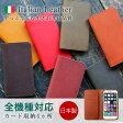 スマホケース 手帳型 全機種対応 本革 カード収納 ベルトなし 全機種対応 イタリアンレザー 手帳 携帯 ケース カバー レザー 手帳型 iphone7ケース iphone6 plus xperia X 本革ケース レザーケース xz so-01j so-04h so-03h z5 らくらくスマートフォン4 F-04J SO-02J F-06F