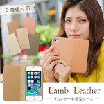 スマホケース手帳型全機種対応ラムレザー手帳ケースカバーレザースマホケース手帳型全機種対応iphone7