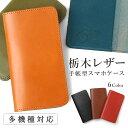 LG Style3 L-41A ケース 手帳型 LG style2 L-01L ケース 手帳 カバー docomo LG Q stylus ケー……