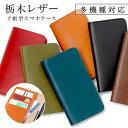 栃木レザー スマホケース手帳型 全機種対応 本革 ベルトなし スマホケース手帳型 iPhone11 ス……